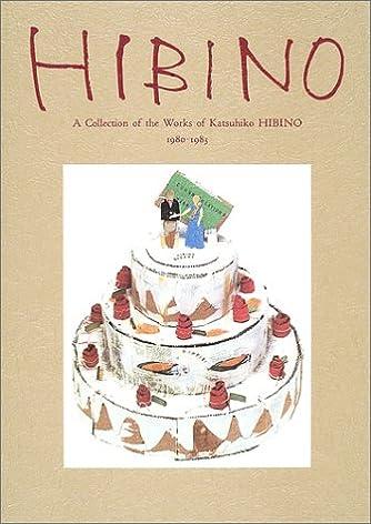 HIBINO: A Collection of the Works of Katsuhiko HIBINO 1980-1983 新装版