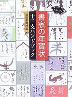 書家の年賀状―十二支ハンドブック (すみブックス)