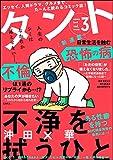 comicタント Vol.3