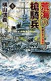 荒海の槍騎兵3-中部太平洋急襲 (C・Novels 55-111)