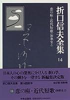 折口信夫全集 (14) 恋の座・近代短歌 和歌史 2