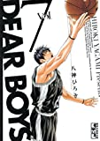 DEAR BOYS(7) (月刊少年マガジンコミックス)