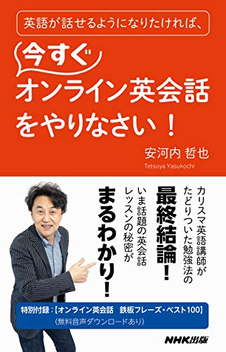 英語が話せるようになりたければ、今すぐオンライン英会話をやりなさい! (語学シリーズ)