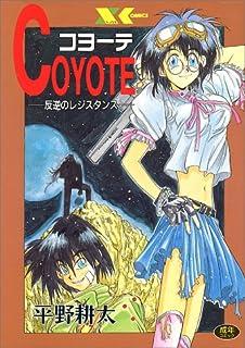 コヨーテ (Xコミックス)