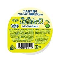 粉飴ムース レモンライム味 52g