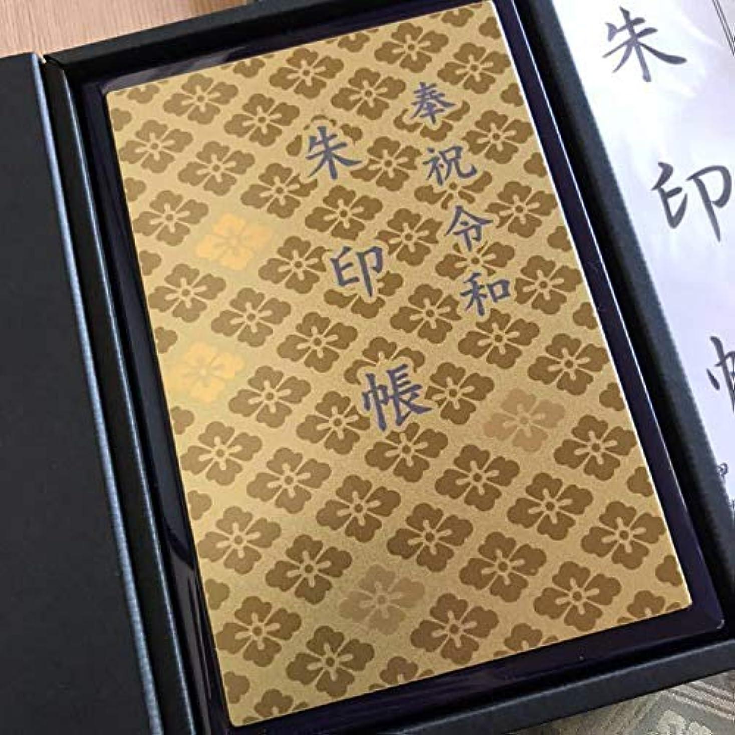 滑るロッジファセット【奉祝令和】完売品 伊勢神宮 御朱印帳 貴重