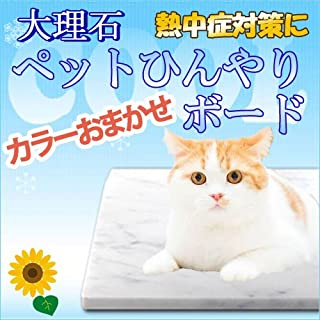 大理石ペットひんやりクールマット Mサイズ大理石 石種おまかせ 40×30cm 石専門店.com
