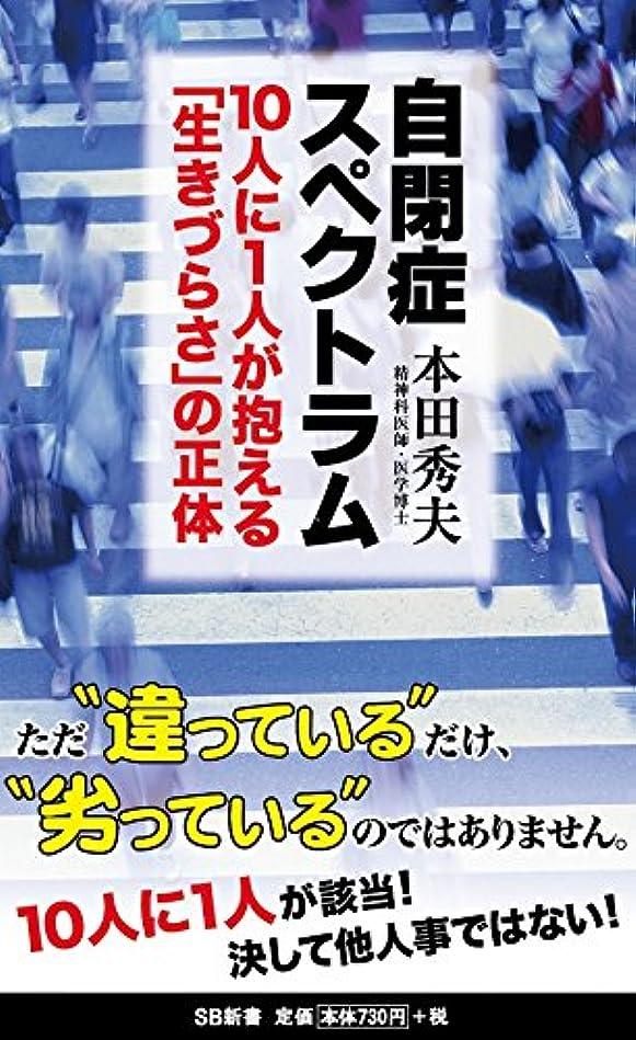 王族卒業記念アルバム記念日自閉症スペクトラム 10人に1人が抱える「生きづらさ」の正体 (SB新書)