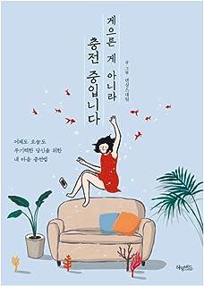 韓国書籍, エッセイ/적당히 가까운 사이: 외롭지도 피곤하지도 않은 너와 나의 거리 – 댄싱스네일 dancing.snail/怠けてるのではなく,充電中です/韓国より配送