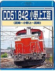 DD51 842 小野上工臨(高崎~小野上~高崎)BD [Blu-ray]