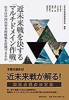 近未来戦を決する「マルチドメイン作戦」: 日本は中国の軍事的挑戦を打破できるか