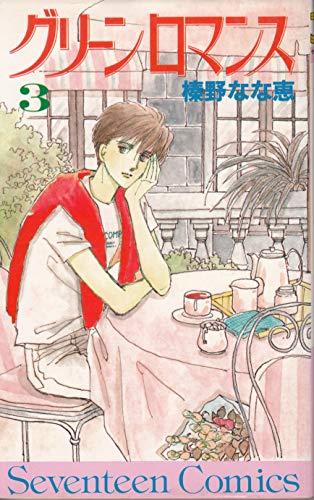 グリーンロマンス 3 (セブンティーンコミックス)