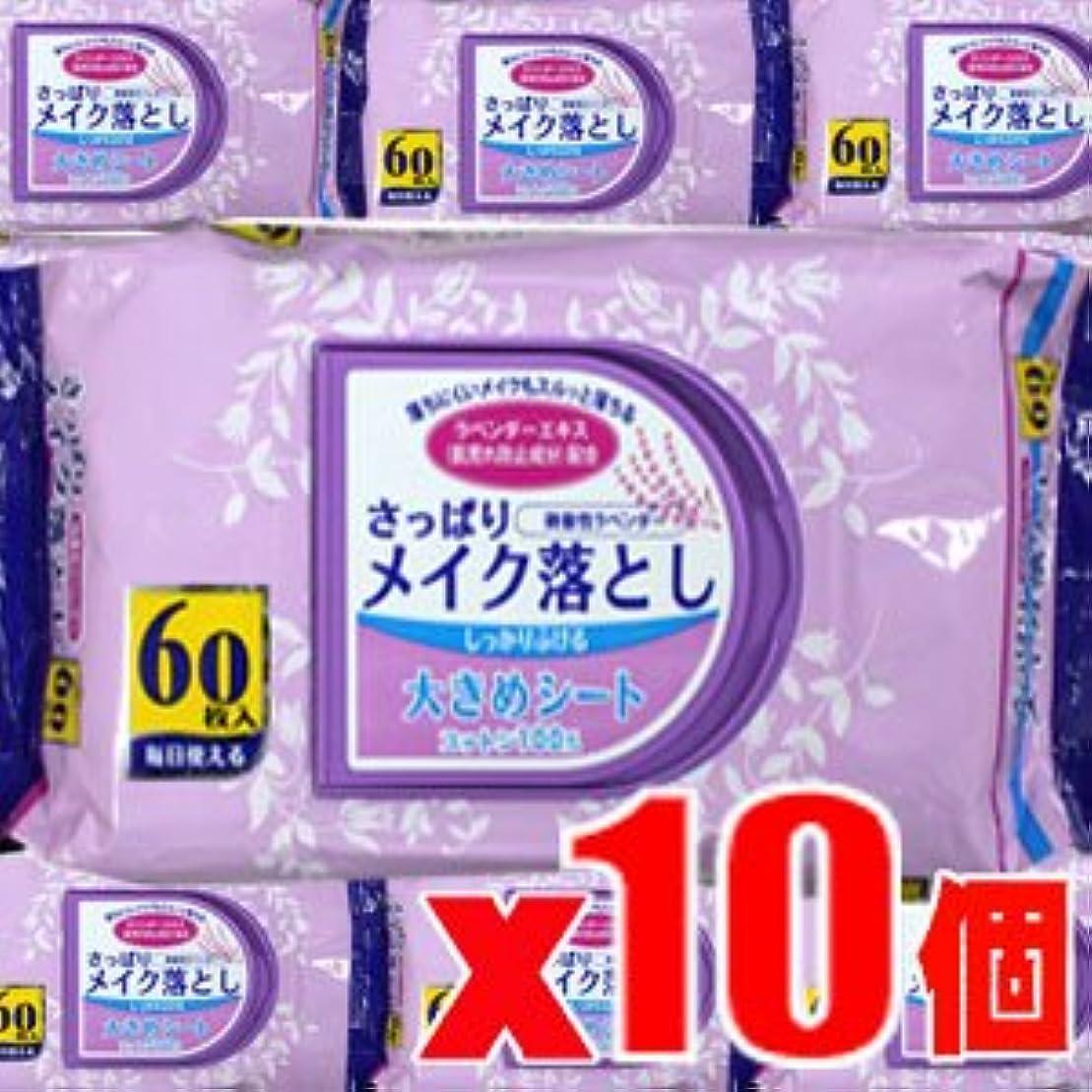 反対透明に方向【10個】さっぱり メイク落とし 60枚x10個 (4994416031245)