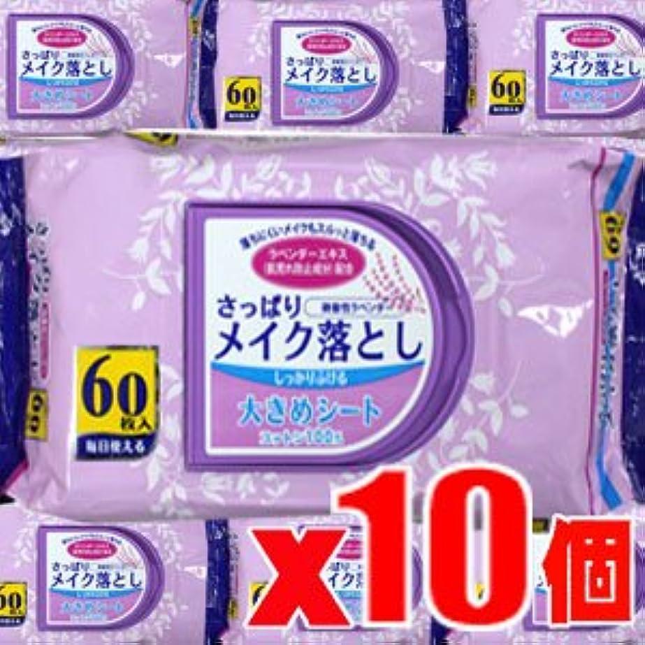 レクリエーションどこ有益【10個】さっぱり メイク落とし 60枚x10個 (4994416031245)