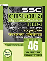 SSC CHSL SANYUKT HIGHER SECONDARY LEV EL (10+2) TIER-I ONLINE BHARTI PARIKSHA, 2020 (SANKHYATAMAK ABHIYOGYATA 46 ADHYAYVAR SOLVED PAPERS)