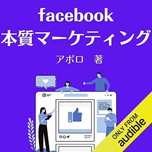 『Facebook本質マーケティング』のカバーアート