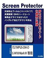OLYMPUS OM-D E-M10 Mark IV専用 液晶保護フィルム(反射防止フィルム・マット)