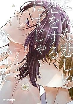 [雪居ゆき, ARUKU]のこんな悲しい恋をするはずじゃなかった【電子限定おまけ付】 (ビーボーイコミックスDX)