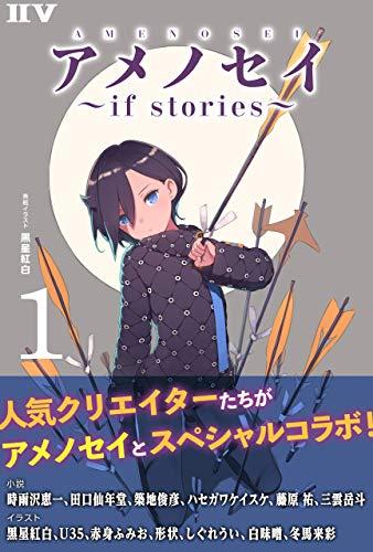 [画像:アメノセイ~ if stories ~ 1 (IIV)]