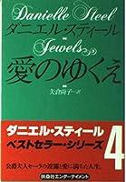 愛のゆくえ (扶桑社エンターテイメント)