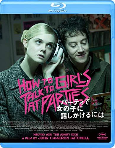 パーティで女の子に話しかけるには [Blu-ray]