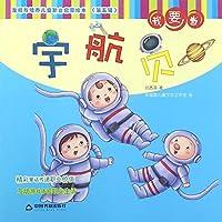 发现与培养儿童职业启蒙绘本 第五辑—我要当宇航员