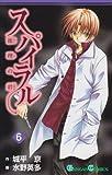 スパイラル―推理の絆 (6) (ガンガンコミックス)