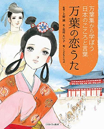 万葉の恋うた (万葉集から学ぼう 日本のこころと言葉 3)の詳細を見る
