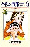 ケイリン野郎(54) (ジュディーコミックス)