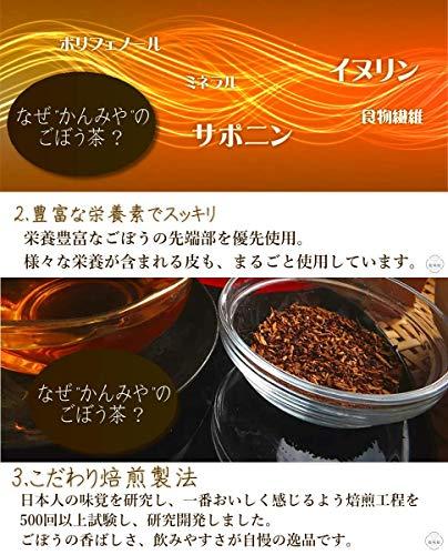 【乾味屋】熊本県産菊芋ごぼう茶皮までまるごと(純国産大容量お徳用1.2g✕40包)