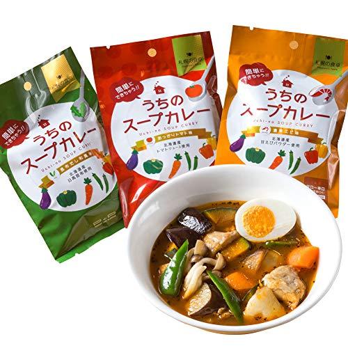 札幌の食卓 うちのスープカレー(あっさりトマト 昆布だし和風 濃厚エビ)各1袋(2食入)×3種類セット かに匠「メール便」