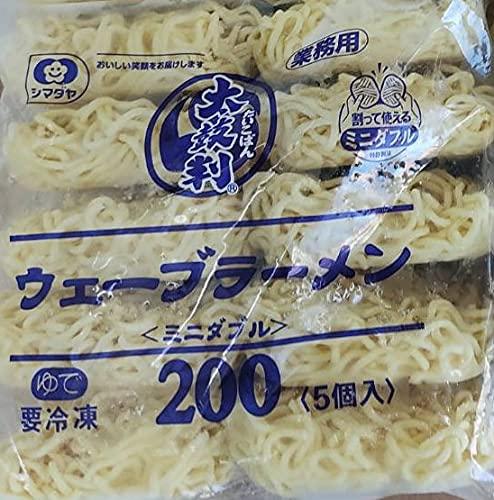 シマダヤ 太鼓判 ウェーブ ラーメン  ( ミニダブル ) 200g×40個 業務用 冷凍