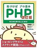 Webプログラミング