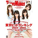 TokyoWalker東京ウォーカー 2014 No.24 [雑誌]