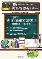 教員養成セミナー2019年1月号別冊 【2018年夏の実施問題で演習!! 教職教養・一般教養】