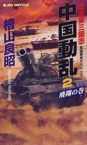 近未来三国志 中国動乱〈2〉飛翔の巻 (ジョイ・ノベルス)