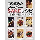 田崎真也のスーパーSAKEレシピ―日本酒×料理のおいしい関係