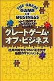グレートゲーム・オブ・ビジネス―社員の能力をフルに引き出す最強のマネジメント