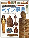 ミイラ事典 (「知」のビジュアル百科)
