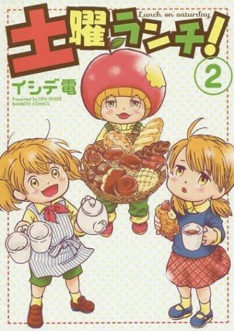 土曜ランチ! 2 完結 (バンブーコミックス)