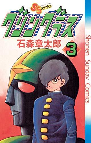 グリングラス 少年サンデー版(3) (少年サンデーコミックス)