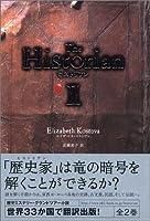 ヒストリアン・II