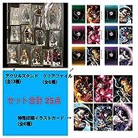 鬼滅の刃 全集中展 アクリルスタンド クリアファイル 特殊印刷イラストカード コンプリートセット 全25点