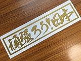 【w-009-01-Gold】復興応援ステッカー 頑張ろう!日本 7x30