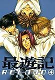 最遊記RELOAD: 4 (ZERO-SUMコミックス)