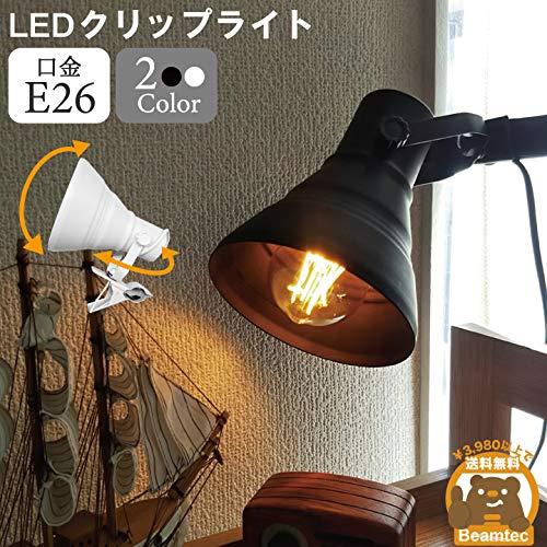 クリップライト 照明 業務用 オフィス 工場 現場 作業用 ライト クリップライト ワークライト 黒
