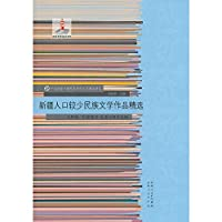 Xinjiang ethnic population less literary selection(Chinese Edition)
