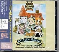 ドラマCD 「マリーのアトリエ」〜ザールブルグの錬金術士1〜