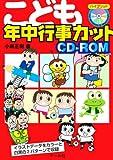 こども年中行事カットCD-ROM
