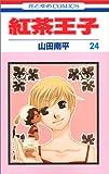 紅茶王子 (24) (花とゆめCOMICS)